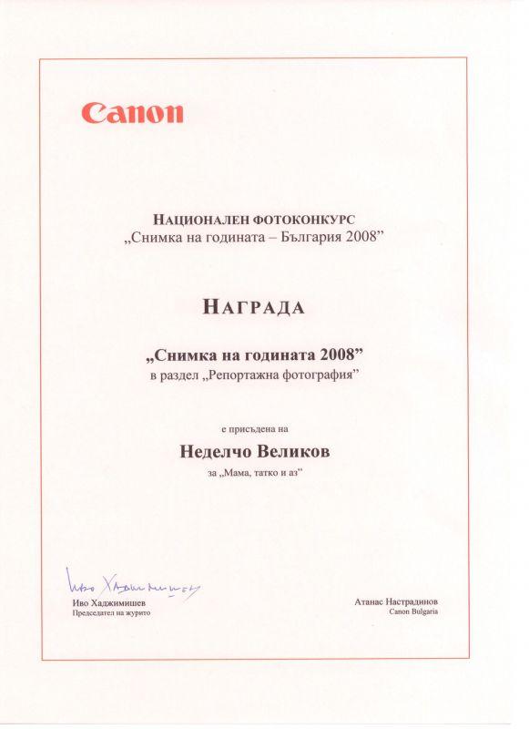 """Награда """"Снимка на годината' 2008"""""""